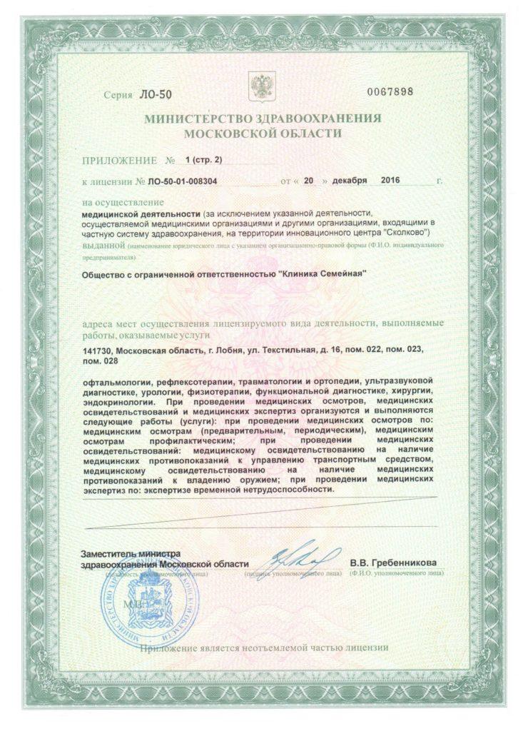 Лицензия на осуществление медицинской деятельонсти — ООО Клиника Семейная