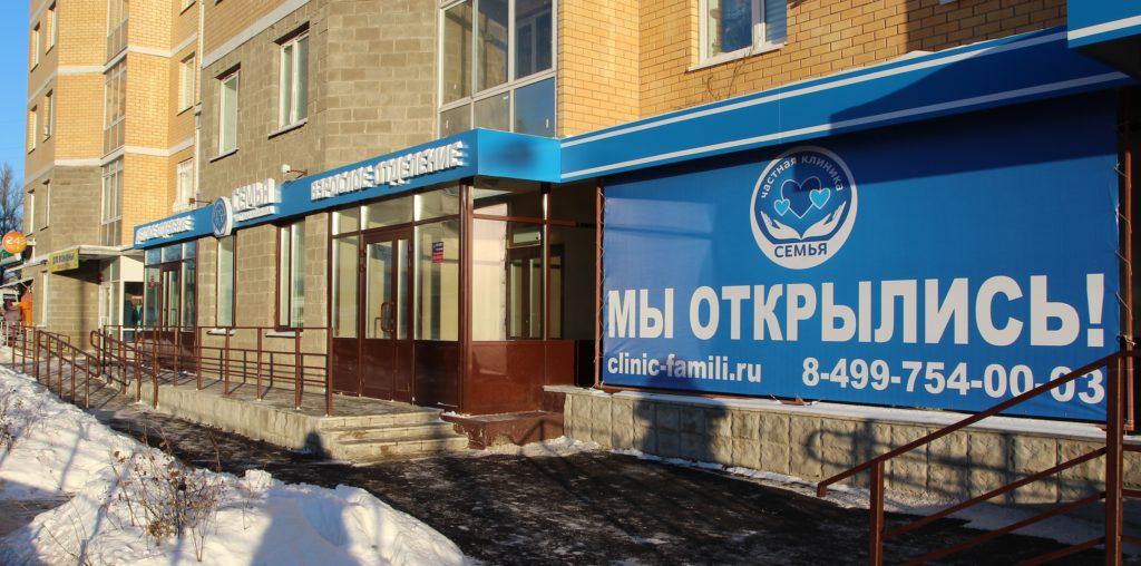 """Фото фасада частной клиники """"Семья"""" в Лобне"""