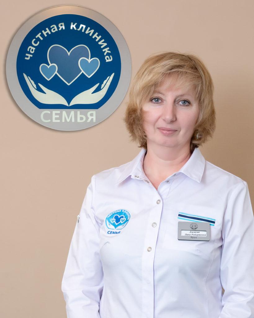 Педиатр в Лобне в клинике Семья - Джикия Лана Робертовна