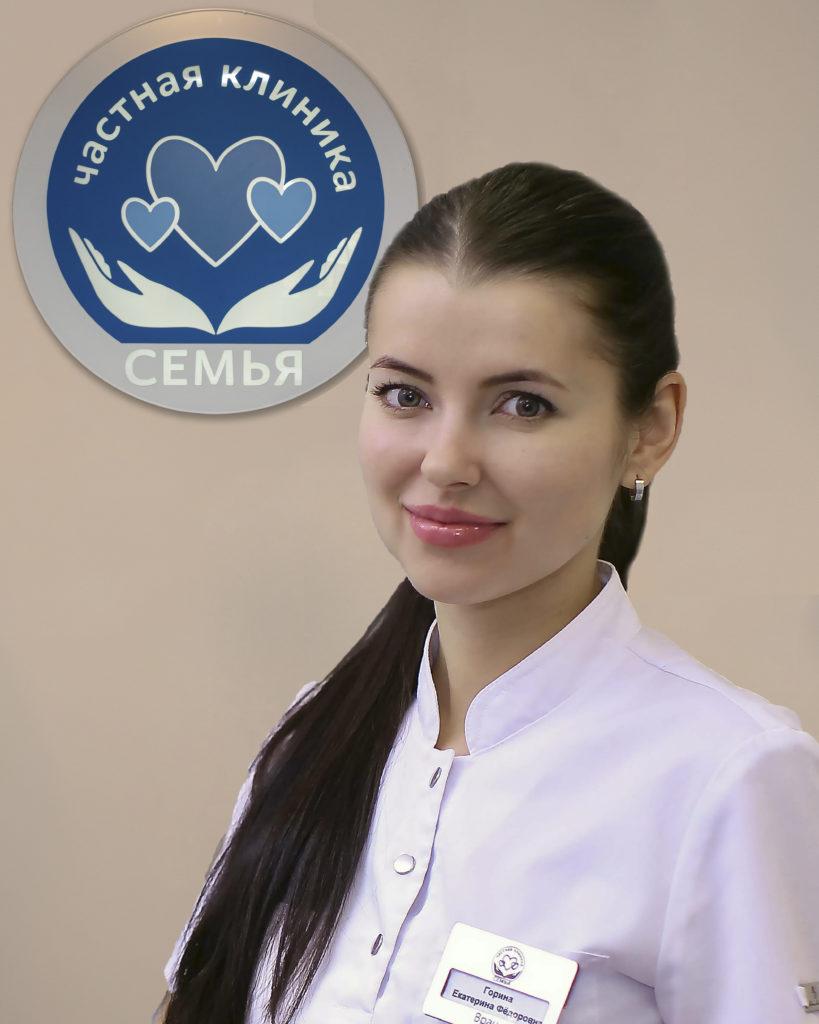 Горина Екатерина Федоровна